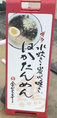 福岡はかた「金菜亭」基本情報