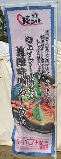 らーめん福たけ 桜木本店基本情報