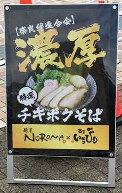 奈良絆連合会