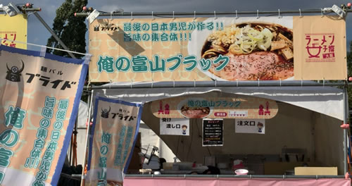 麺バル プライド
