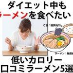 ダイエット中もラーメンを食べたい!低糖質低いカロリーの口コミラーメン5選