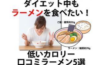 低糖質低いカロリーの口コミラーメン5選